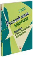Русский язык. Орфография. Подготовка к централизованному тестированию