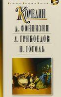 Д. Фонвизин. А. Грибоедов. Н. Гоголь. Комедии