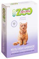 """Витамины для стерилизованных кошек """"Здоровье и энергия"""" (90 шт.; с тауриноми и метионином)"""