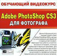 Обучающий видеокурс. Adobe Photoshop CS3 для фотографа