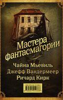 Мастера фантасмагории (комплект из 3-х книг)