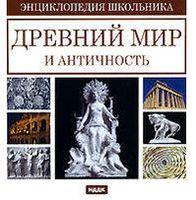Древний мир и античность. Энциклопедия школьника