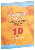 Беларуская мова. Планы-канспекты ўрокаў. 10 клас. I паўгоддзе