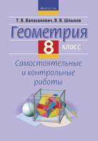 Геометрия. 8 класс. Самостоятельные и контрольные работы. Электронная версия