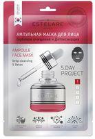 """Тканевая маска для лица """"Глубокое очищение и детоксикация"""" (27 г)"""