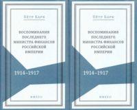 Воспоминания последнего министра финансов Российской империи (в 2-х томах)