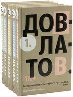 Сергей Довлатов. Собрание сочинений (комплект из 5 книг)
