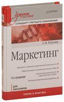 Маркетинг. Учебное пособие. Стандарт третьего поколения