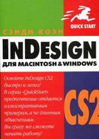 InDesing CS2 для Macintosh и Windows. Быстрый старт