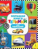 Большая книга техники для малышей