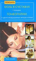 Победить боль в суставах с помощью гомеопатии и других нетрадиционных методов лечения