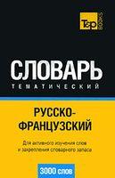 Русско-французский тематический словарь (3000 слов)