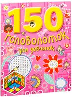 150 головоломок для девочек