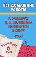 """Все домашние работы к учебнику Н. Я. Виленкина """"Математика"""". 6 класс"""