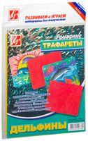"""Трафарет рельефный двусторонний """"Дельфины"""""""