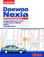 Daewoo Nexia. Электрооборудование