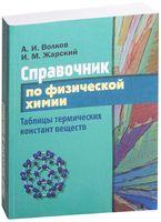 Справочник по физической химии. Таблицы термических констант веществ