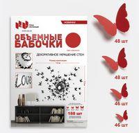 "Набор наклеек на стену ""Бабочка"" (188 шт.; красный)"