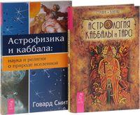 Астрология Каббалы и Таро. Астрофизика и Каббала (комплект из 2 книг)