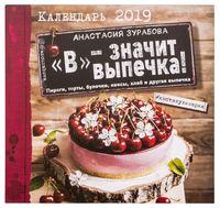 """Календарь настенный """"В"""" - значит выпечка!"""" (2019)"""