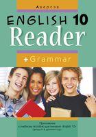 Английский язык. 10 класс. Книга для чтения. Электронная версия