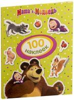 Маша и Медведь. 100 наклеек (зелёная)