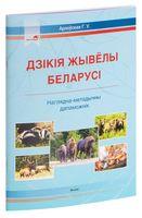 Дзікія жывёлы Беларусі. Наглядна-метадычны дапаможнік