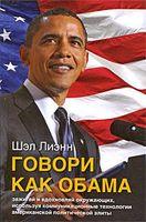 Говори как Обама