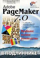Adobe PageMaker 7.0 в подлиннике