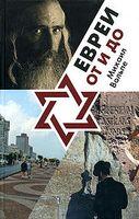Евреи от и до
