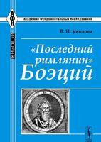 """""""Последний римлянин"""" Боэций"""