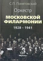 Оркестр Московской филармонии. 1928-1941