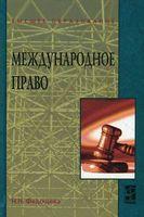 Международное право
