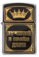 """Зажигалка бензиновая в металлическом корпусе """"Лучший в своем деле"""" (6,5х8 см; арт. 10277126)"""