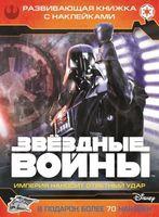 Звёздные войны. Эпизод V. Империя наносит ответный удар. Развивающая книжка с наклейками