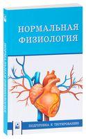 Нормальная физиология. Подготовка к тестированию