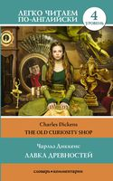 The Old Curiosity Shop. Уровень 4