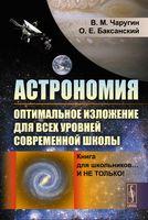 Астрономия. Оптимальное изложение для всех уровней современной школы