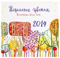 """Календарь настенный """"Исцеление цветом"""" (2019)"""