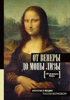 От Венеры до Моны Лизы. 100 шедевров Лувра