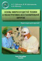 Основы микрососудистой техники и реконструктивно-востановительной хирургии. Практикум для врачей (+ CD)