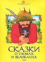 Сказки о гномах и великанах