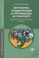 Метрология, стандартизация и сертификация на транспорте. Лабораторно-практические работы