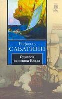 Одиссея капитана Блада (м)