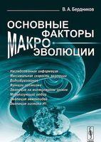 Основные факторы макроэволюции