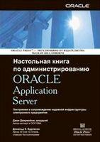 Настольная книга по администрированию ORACLE Application Server