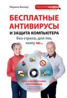 Бесплатные антивирусы и защита компьютера без страха для тех, кому за... (+ DVD)