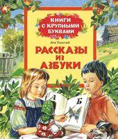 Рассказы из азбуки