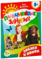 Собаки и кошки. Пальчиковые занятия