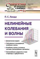 Нелинейные колебания и волны (м)